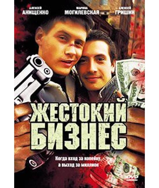 Жестокий бизнес [1 DVD]