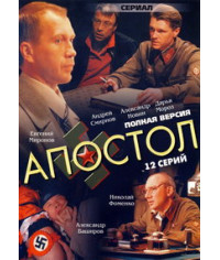 Апостол [1 DVD]