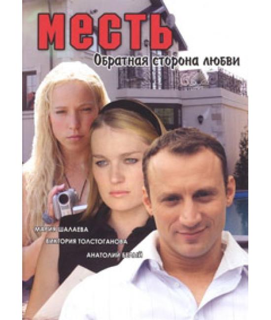 Месть: Обратная сторона любви [1 DVD]