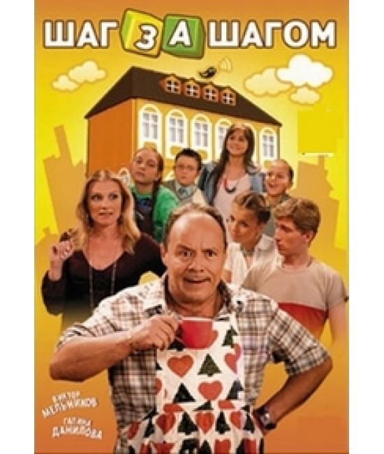 Шаг за шагом [2 DVD]