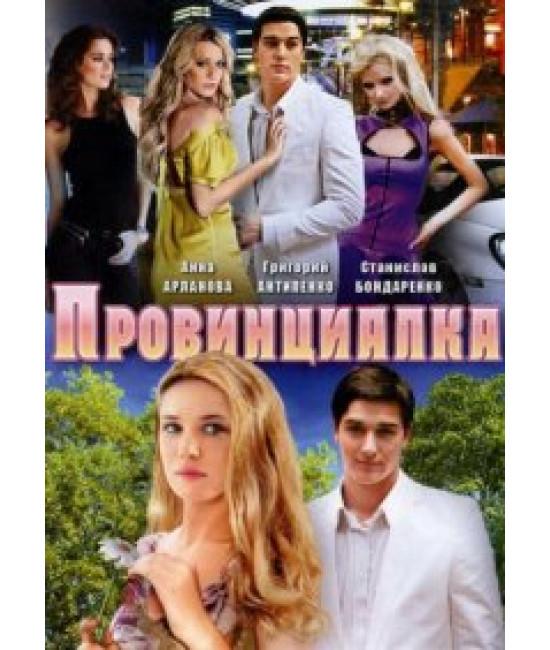Провинциалка [1 DVD]