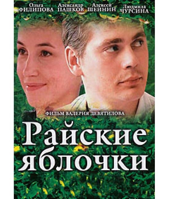 Райские яблочки [1 DVD]