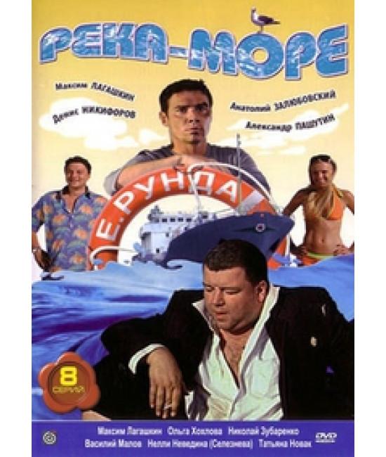 Река - Море [1 DVD]