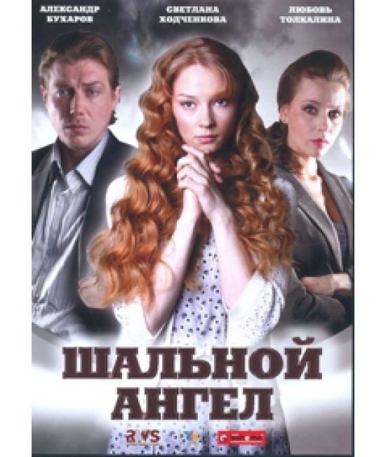 Шальной ангел [2 DVD]