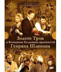 Золото Трои [1 DVD]