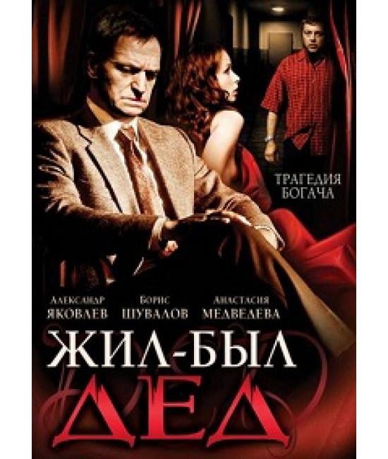 Жил-был дед [1 DVD]
