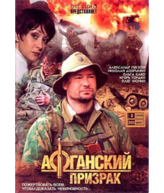 Афганский призрак [1 DVD]