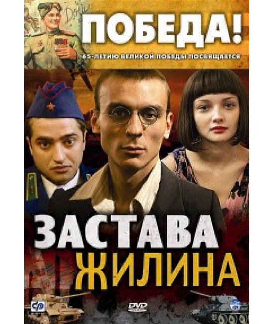 Застава Жилина [1 DVD]