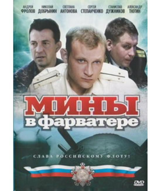 Мины в фарватере [1 DVD]