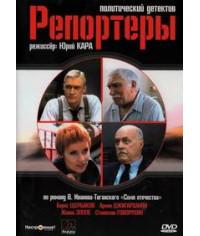 Репортеры [1 DVD]