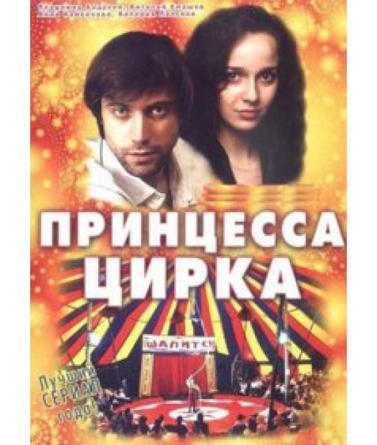 Принцесса цирка [5 DVD]