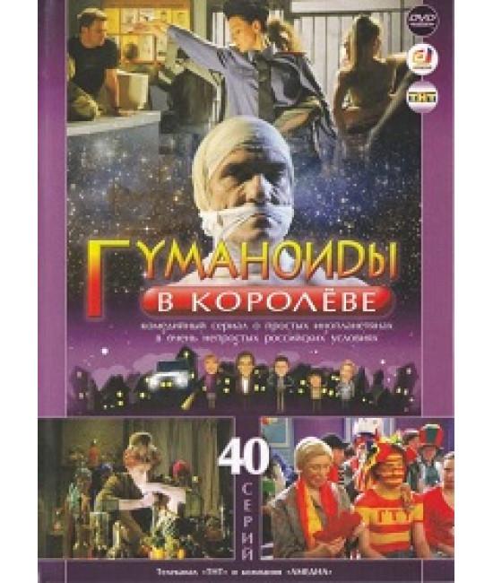 Гуманоиды в Королёве [1 DVD]
