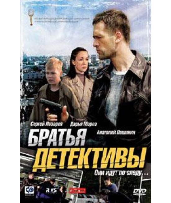 Братья детективы [1 DVD]