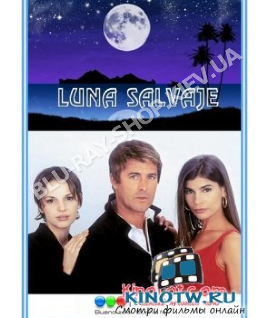Дикая луна [7 DVD]