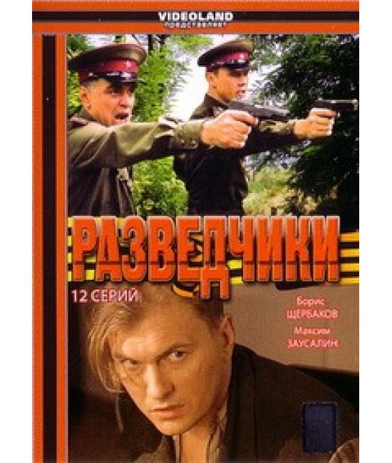 Разведчики [1 DVD]