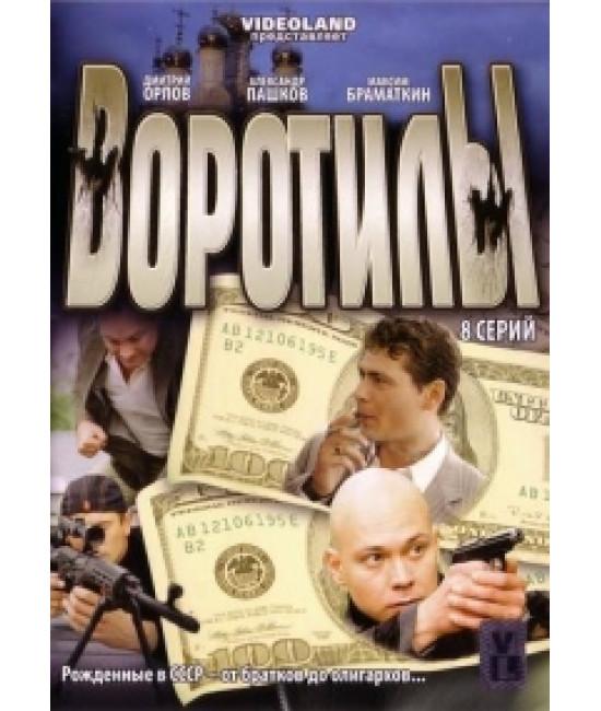 Воротилы [1 DVD]