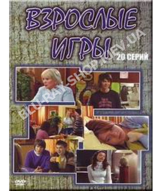 Взрослые игры [3 DVD]