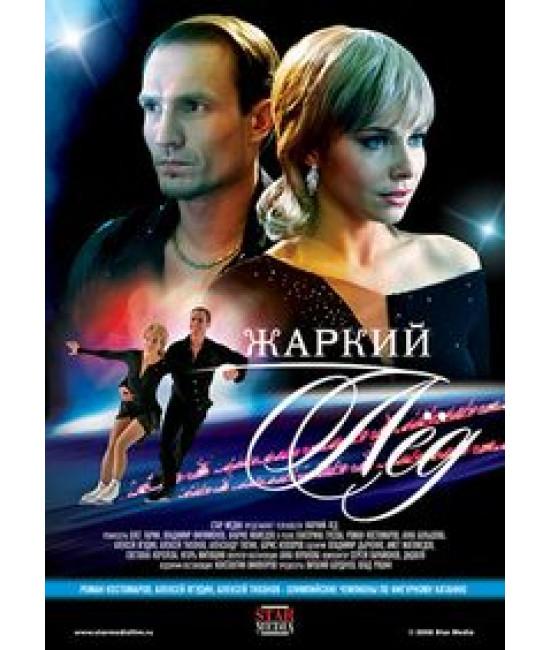 Мой жаркий лед [5 DVD]