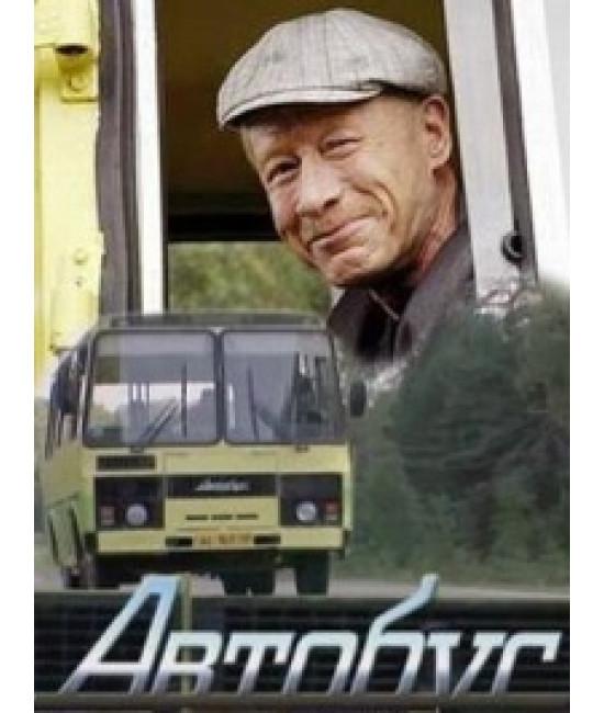 Автобус [1 DVD]