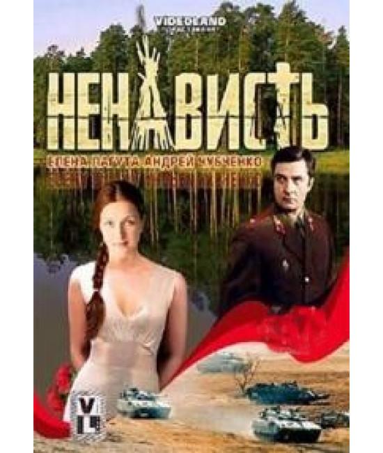 Ненависть [1 DVD]