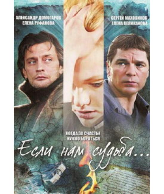 Если нам судьба [1 DVD]