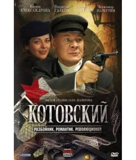 Котовский [1 DVD]