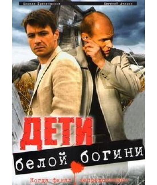 Дети белой богини [1 DVD]