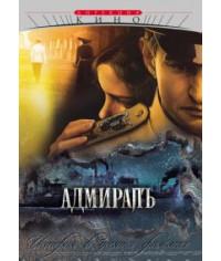 Адмиралъ [1 DVD]