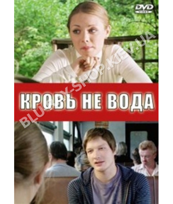 Кровь не вода (Сестрички) [1 DVD]