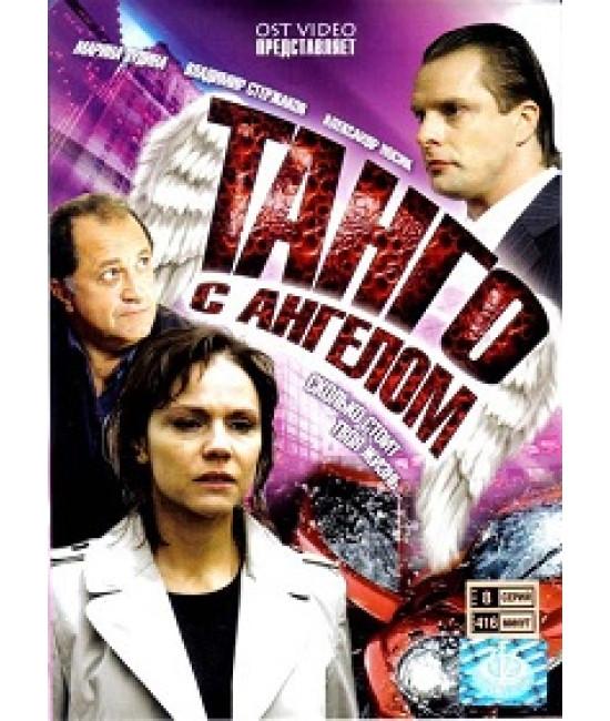 Танго с ангелом [2 DVD]