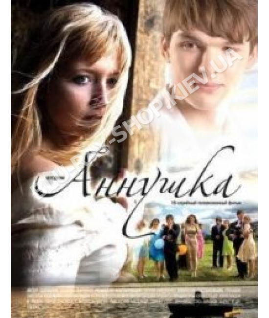 Аннушка [1 DVD]