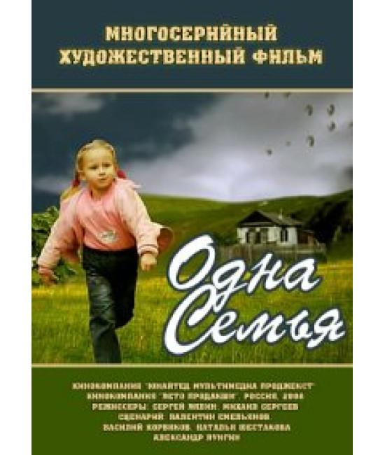 Одна семья [1 DVD]