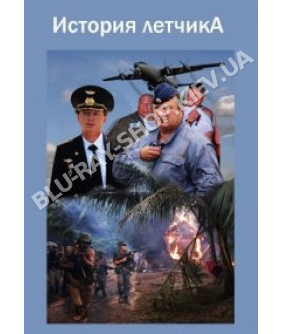 История летчика [1 DVD]