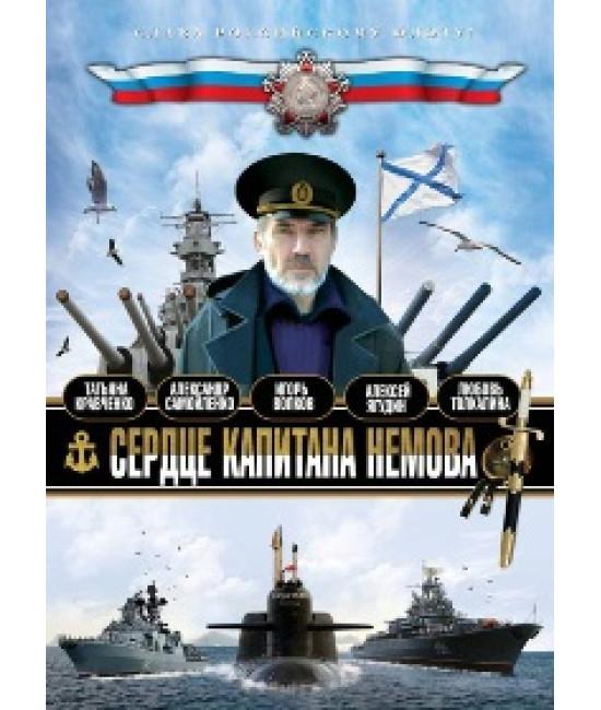 Сердце капитана Немова  [1 DVD]