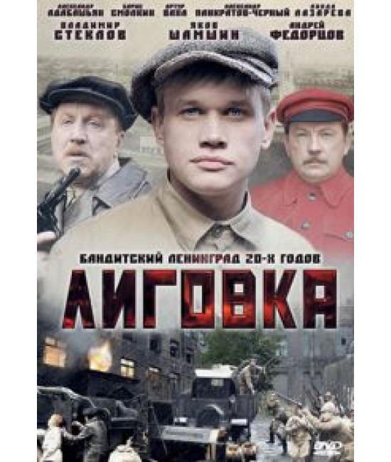 Лиговка [1 DVD]