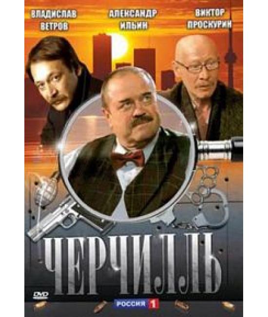 Черчилль [2 DVD]