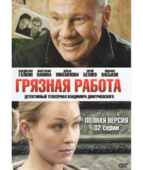 Грязная работа 1-2 [2 DVD]