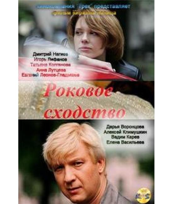 Роковое сходство [1 DVD]