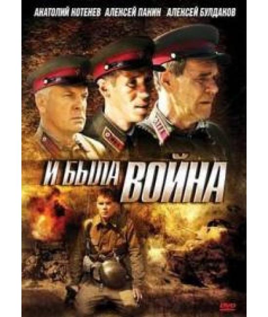 И была война [1 DVD]