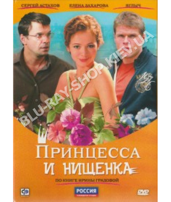 Принцесса и нищенка [1 DVD]