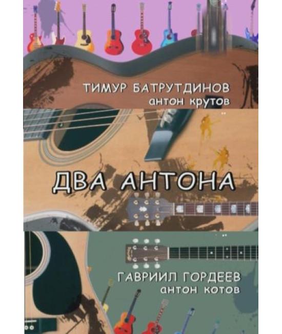 Два Антона [1 DVD]