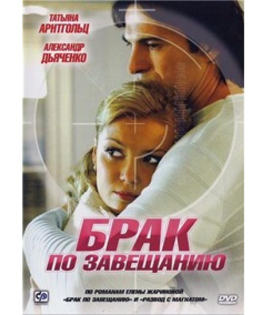 Брак по завещанию [1 DVD]