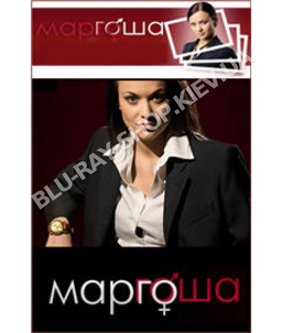 Маргоша [14 DVD]