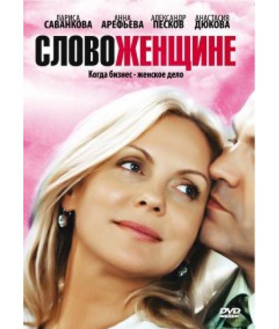 Слово женщине [14 DVD]