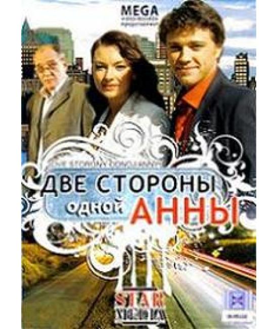Две стороны одной Анны [3 DVD]