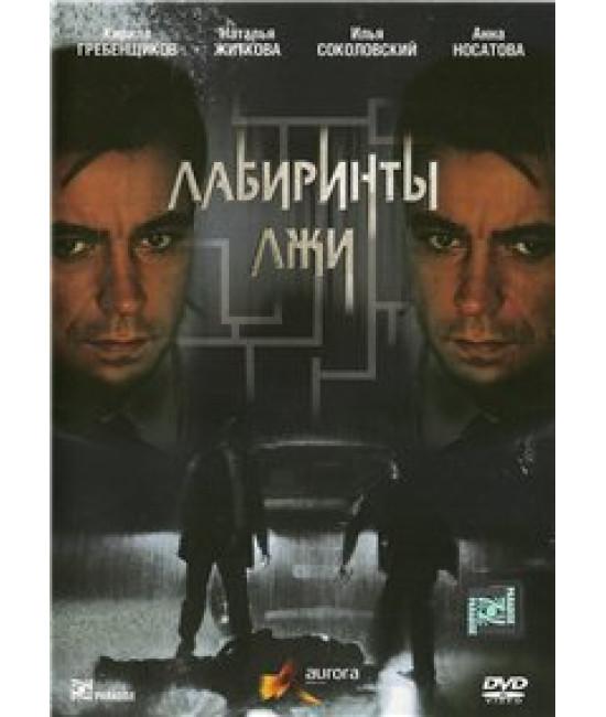 Лабиринты лжи [1 DVD]