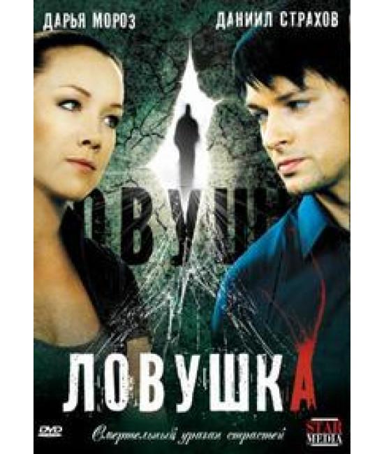 Ловушка [1 DVD]