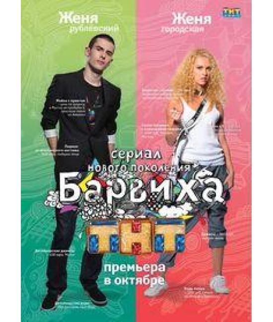Барвиха [1 DVD]