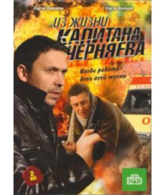 Из жизни капитана Черняева [1 DVD]