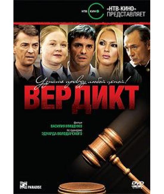 Вердикт (Суд присяжных) [1 DVD]